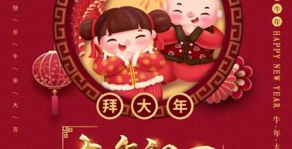 """新年快乐丨Happy """"牛"""" Year!"""