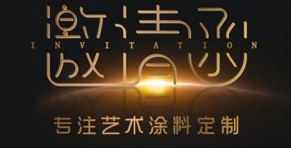 英尼斯特艺术涂料2020广州建博会抢先看!
