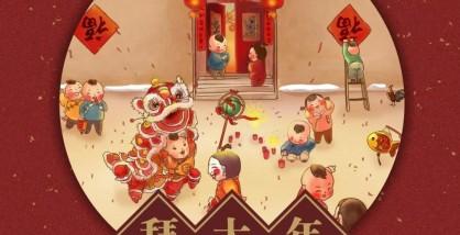 拜年啦丨英尼斯特恭祝大家新春快乐!