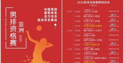 英尼斯特助力中国男排 为竞技体育注入色彩活力