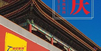 节日丨国庆节快乐