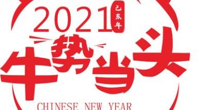 新年献词丨我们移步春天,一探究竟!