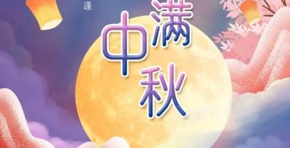 中秋节丨年年中秋待月圆,月圆最是相思时。
